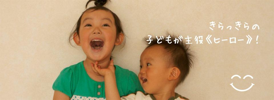 わかやま保育園 子どもが主役《ヒーロー》! 社会福祉法人薫風会|周南市